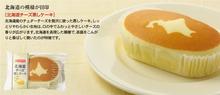 網のブログ-北海道チーズ蒸しケーキ
