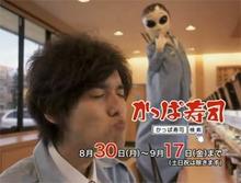 網のブログ-かっぱ寿司 宇宙人