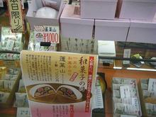 網のブログ-蓬莱山 饅頭 藤屋窓月堂