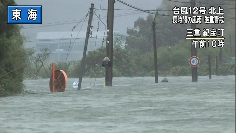 $網のブログ-三重県水没