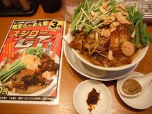網のブログ-これすて麺