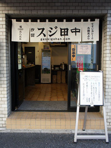 網のブログ-スジ田中