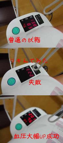 網のブログ-血圧計