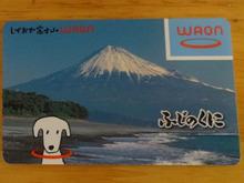 網のブログ-富士山ワヲン