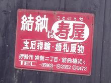 町内の古い看板