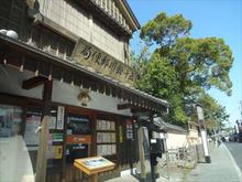 網のブログ-五十鈴川郵便局