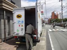 網のブログ-ヤマト運輸の配達に荷物を引き取ってもらった
