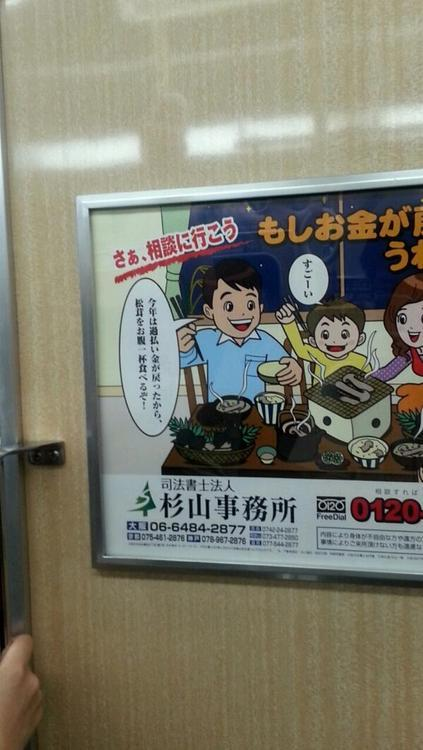 松茸の広告