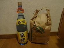 網のブログ-黒糖焼酎と先輩の田んぼの米