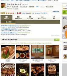網のブログ-京都 吉兆