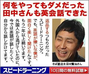 両国でそば屋の店主をしている田中賢治さん