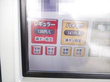 レギュラー136円