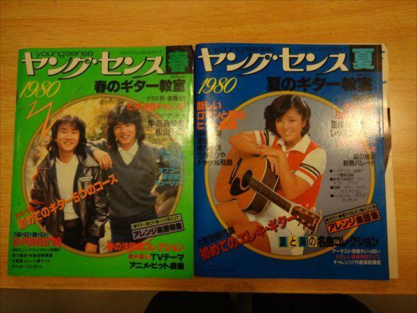 古い音楽雑誌