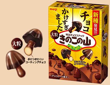 チョコをかけすぎたアレ