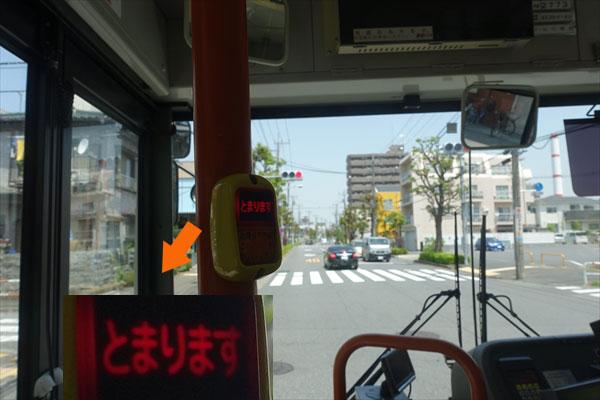 バスのアレ