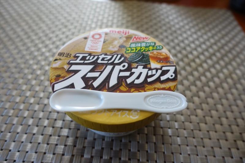 アイスクリームを美味しくする魔法