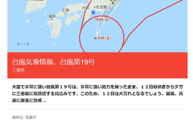 【追記】台風が来たよ